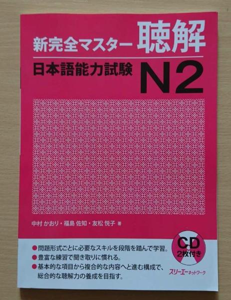 Mua Sách nghe hiểu shinkanzen N2 song ngữ Nhật - Việt