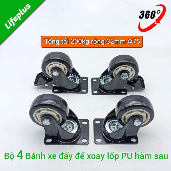 Bộ 4 bánh xe đẩy hàng Φ75mm xoay 360 độ chịu tải 200kg - 2 bánh có khóa