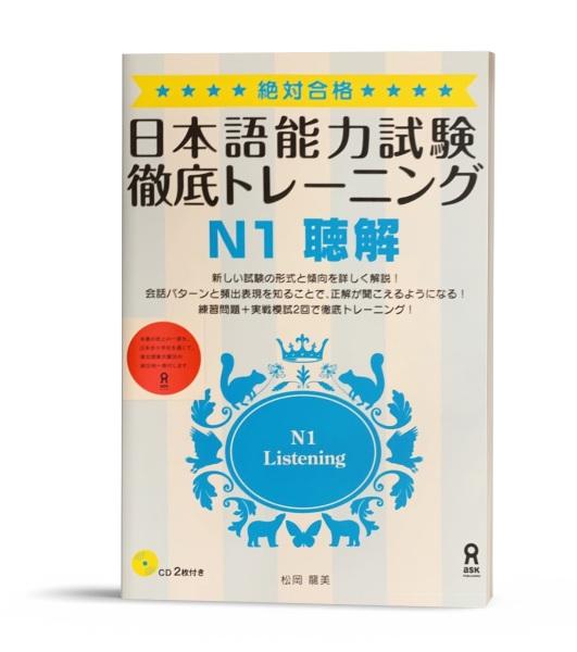Nihongo Nouryoku Shiken Tettei Toreningu N1 Choukai (Kèm CD)