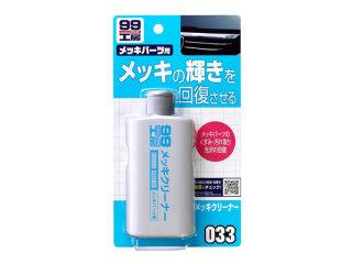 Dung dịch tẩy ố mờ chi tiết mạ Crôm, Inox ô tô Chrome Cleaner - Soft99 chính hãng Nhật Bản thumbnail