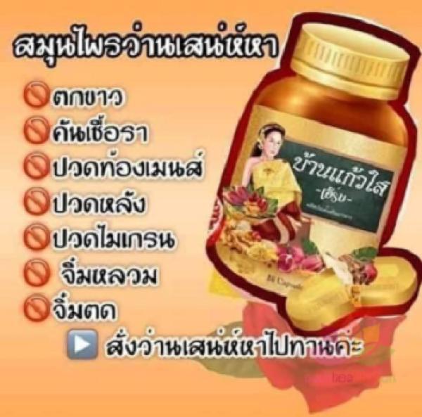 Viên uống bổ sung nội tiết tố Baan Kaew Sai cao cấp