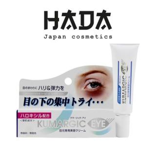 Kem Trị Thâm Quầng Mắt Kumargic Nhật Bản 20g - HADA COSMETIC thumbnail