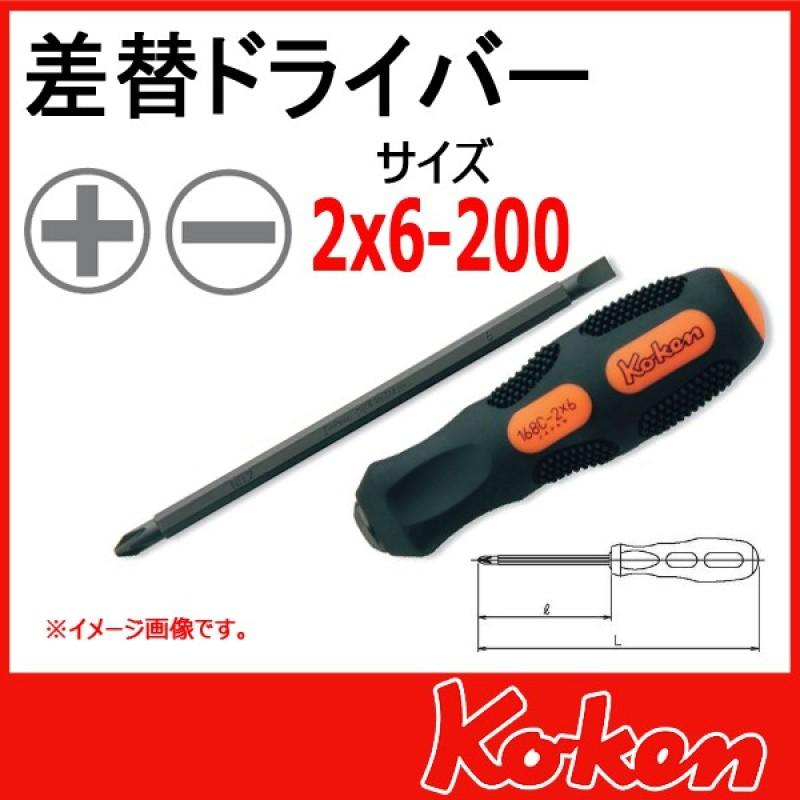 Tô vít 2 đầu Koken Nhật cỡ (+)2 /(-)6 dài 310mm - Made in Japan