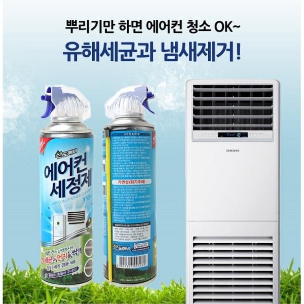 Chai xịt vệ sinh bảo dưỡng máy lạnh Sandokkaebi Korea 330ml KL747