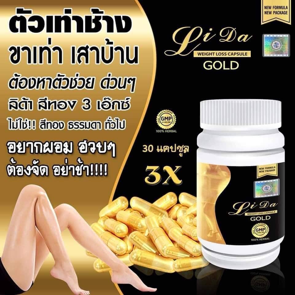 Viên giảm cân lida gold hũ đen