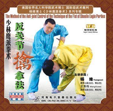 [Truyền Thống Võ Thuật Giảng Dạy]: Võ Thuật Kinh Điển Series-Diều Hâu Boxing Chống Khớp Cầm Nã Pháp/Yang Wei