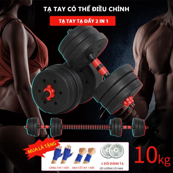 Bảng giá Tạ tay tạ đẩy kết hợp, 10KG 14 bánh tạ, tạ nam nữ tập gym tập thon tay, dụng cụ gym đa năng