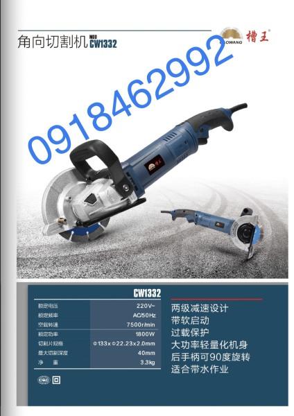 Máy cắt rãnh tường 1 lưỡi Caowang 1332 Kèm Bơm mini Caowang chính hãng