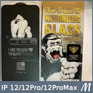 Combo 2 Kính cường lực Ip 12ProMax (6.7) 12 12Pro(6.1) 12 ProMax, 12 Pro WK KingKong Xịn (Miếng Dán màn hình Cường Lực Iphone 12 ProMax, 12 Pro) thumbnail