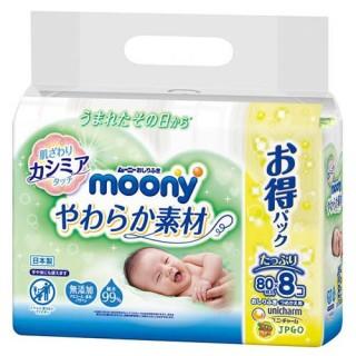 Combo 8 gói khăn ướt Moony Nhật Bản cho bé 1 gói 80 tờ thumbnail