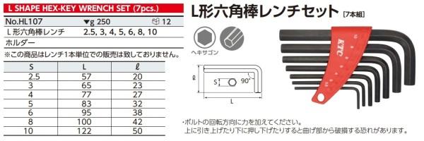 Bộ lục giác chữ L KTC Nhật HL107 - Dụng cụ nhật bản KTC Head Honda