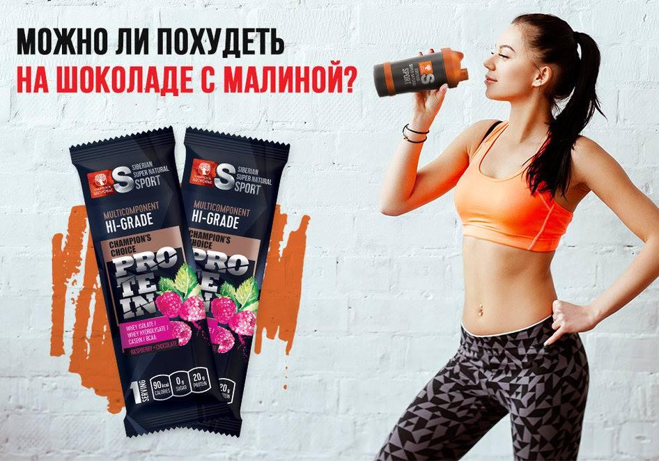 Thực phẩm dành cho chế độ ăn đặc biệt - Siberian super natural sport Multicomponent hi-grade protein Raspberry & Chocolate cao cấp